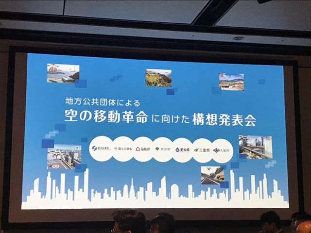 地方公共団体による空の移動革命に向けた構想発表会