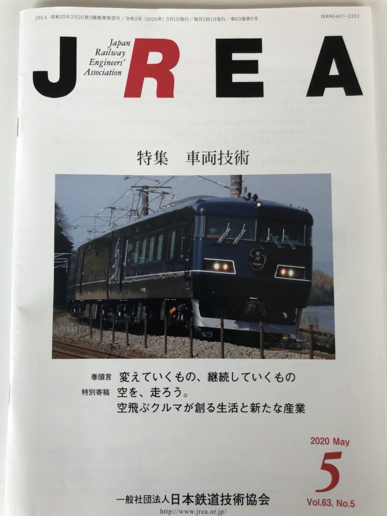 JREA 2020年5月号