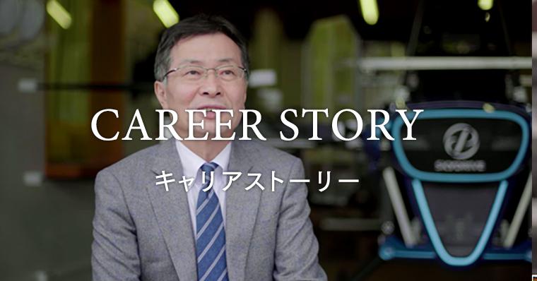 career story