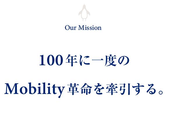 100年に一度のMobility革命を牽引する