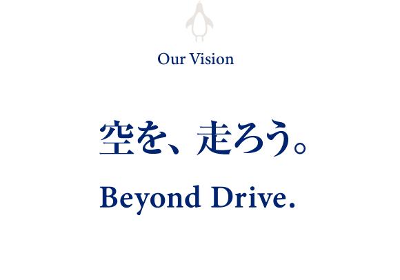 空を走ろう。Beyond Drive.
