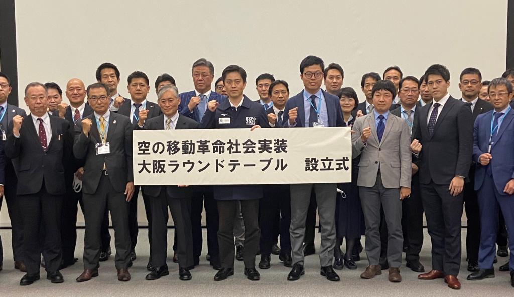 「空の移動革命社会実装大阪ラウンドテーブル」設立式の様子